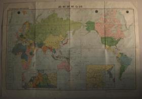 侵华地图 1948年《最新世界全图》中华民国 外蒙古包含国境内 长春 北平 大连 天津 台湾 台北 香港 拉萨 成都 昆明 包头 华中 华北等