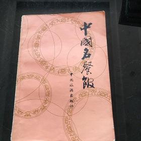 中国名餐馆