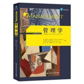 正版 管理学(13版) 斯蒂芬·P·罗宾斯9787300234601
