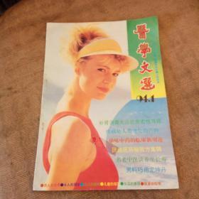 医学文选1994.1(内有民族医药秘验方集锦)