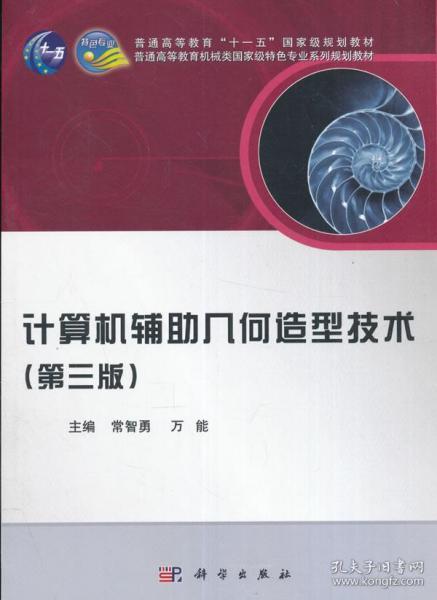 计算机辅助几何造型技术(第三版)