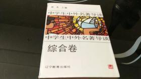 中学生中外名著导读 综合卷