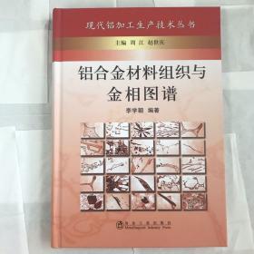铝合金材料组织与金相图谱