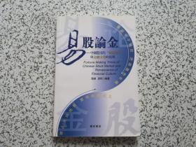 易股论金 — 中国股市的创富时代与金融文化的复兴  签赠本