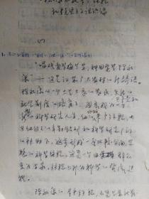 陈永康水稻生产经验和马克思主义认识论