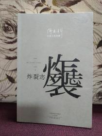 【著名作家阎连科签名本】《炸裂志》