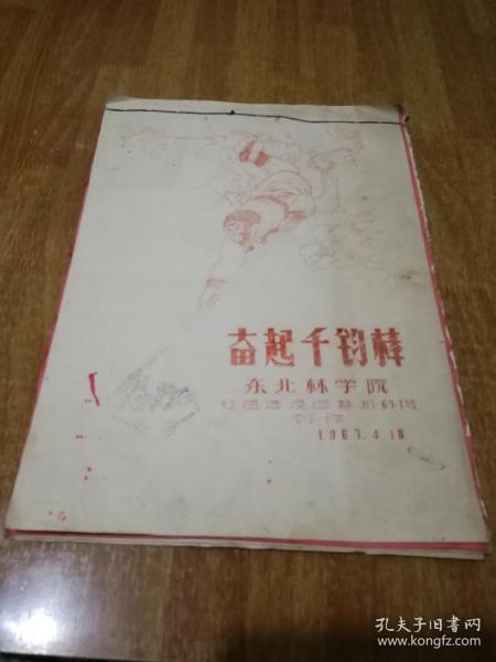 文革木刻宣传画册 【奋起千钧棒】东北林学院 红色造反团林机 65--1班 创作, 1967年4月18