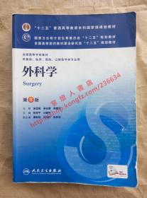 外科学 第8版 陈孝平 汪建平主编 人民卫生出版社 9787117170222