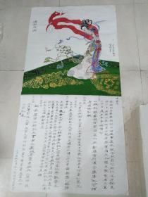 倣黄均仕女(汉宫飞燕)图