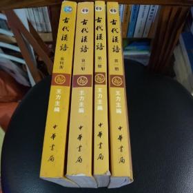 古代汉语(校订重排本)王力