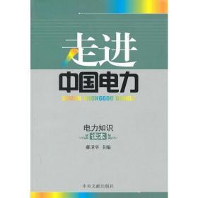 走进中国电力 电力知识读本