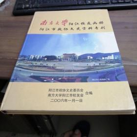 南方大学阳江校友画册--阳江市政协文史资料专刊