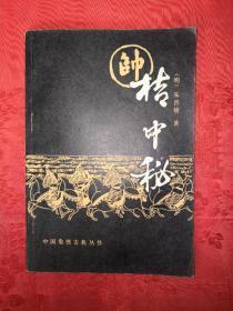 老版经典:桔中秘(中国象棋古典丛书)第2版修订本
