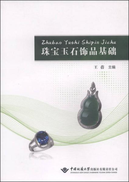 珠宝玉石饰品基础