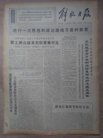 解放日报1972年6月7日