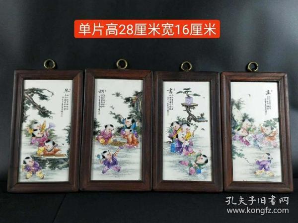 花梨木琴棋书画瓷板四扇挂屏,纯手绘人物栩栩如生,保存完好,适合收藏,客厅装饰之佳品。单扇高28cm,宽16cm。