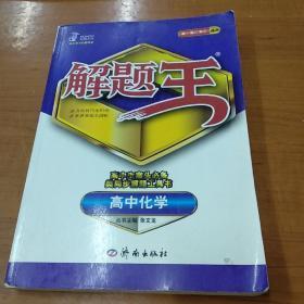 12~13学年解题王:高中化学(全)