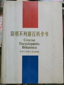 《简明不列颠百科全书 11 增补》