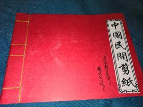 剪纸艺术家:徐文香签名《中国民间剪纸》(12生肖)32开