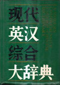 现代英汉综合大辞典(精装)