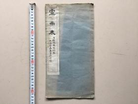 民国.上海艺苑真赏社/珂罗版(宣示表)完整品好