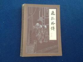 金庸 著 武侠小说 飞狐外传(下)浙江文艺出版社