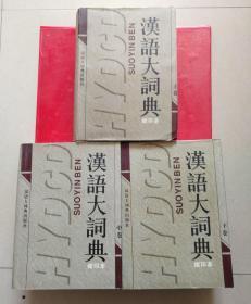 汉语大词典:缩印本(上中下全三卷)品好