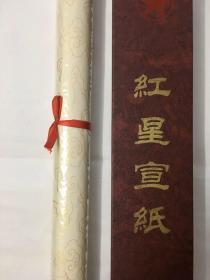 正宗中国宣纸集团公司印的红星宣纸-描金粉蜡笺。孔网唯一仅存精品蜡笺,品相一流,无任何折痕和褶皱,带锦盒,两枚,未拆封!