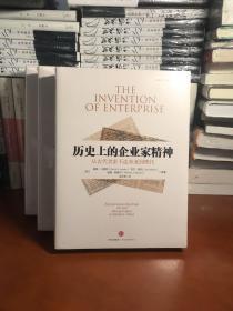 历史上的企业家精神:从古代美索不达米亚到现代