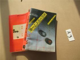 象棋实用残局手册 沈正富编著 品相见图