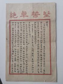 抗战时期信札