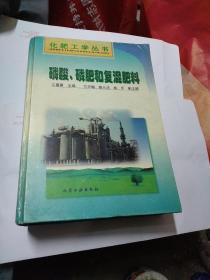 化肥工学丛书--磷酸.磷肥和复混肥料