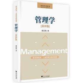正版 管理学 第四版4版 邢以群 浙江大学出版社