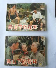 老版电影连环画  高山下的花环  上下集(1985年电影出版社一版一印)