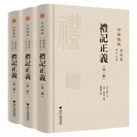 礼记正义(中华礼藏 16开精装 全三册)