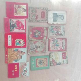 1953年至1976年历书,农家历共13本(如图)