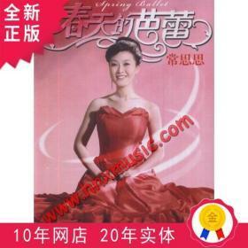 【正版音像】CD DVD常思思-春天的芭蕾
