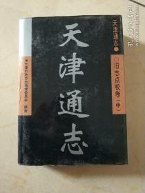 天津通志.旧志点校卷(中)