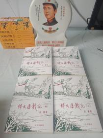 金庸武侠名著工人版《倚天屠龙记》全四册