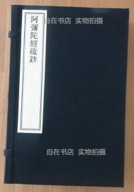 阿弥陀经疏钞(金陵刻经处线装书)