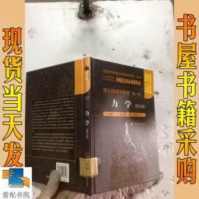 力学:理论物理学教程 第一卷  第五版