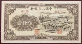 珍品第一套人民币五千元纸币大绵羊PMG评级钱币收藏