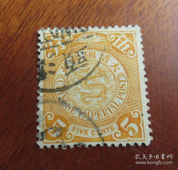 清朝大清国邮政-蟠龙邮票-面值黄伍分-信销票(销戳位置不同,随机发货1枚)