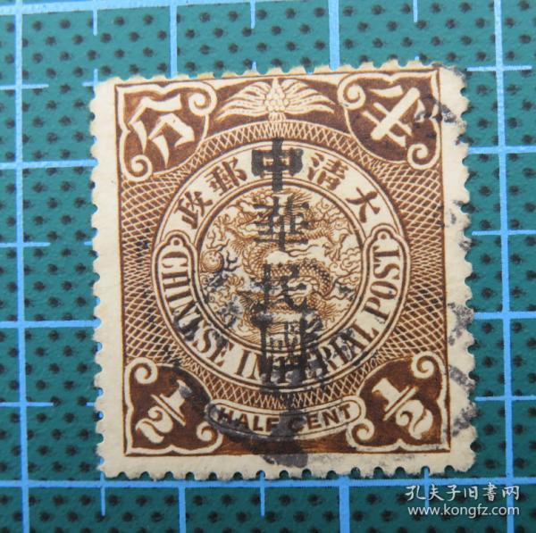 民普3宋体蟠龙邮票-面值半分-信销票(销戳位置不同,随机发货1枚)