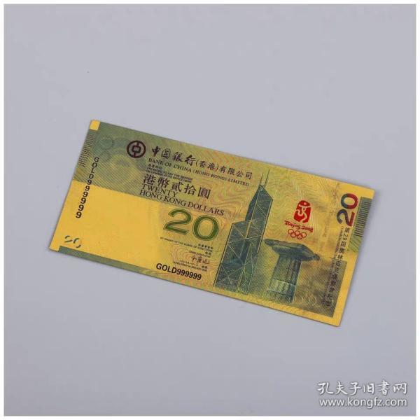 塑料金箔纪念钞彩色香港第29届奥林匹克运动会纪念币钱币收藏定制