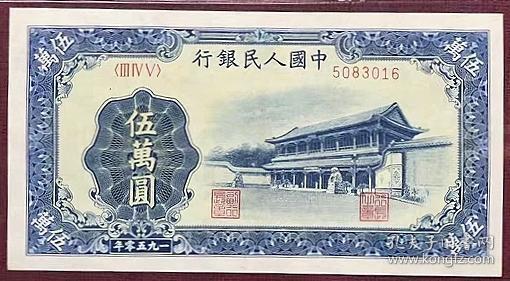 第一套人民币新华门5万元纸币PMG评级钱币收藏