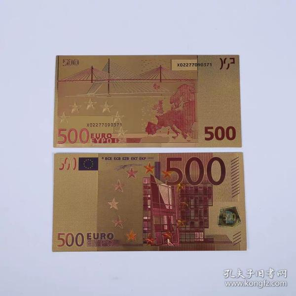 500欧元金箔纪念钞 欧元金箔钞国外钱币收藏观赏工艺钞彩色金箔纪