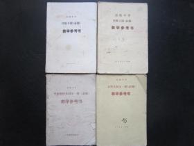 90年代老版教参:老版高中数学全套4本教学参考书代数+几何【90-95年】