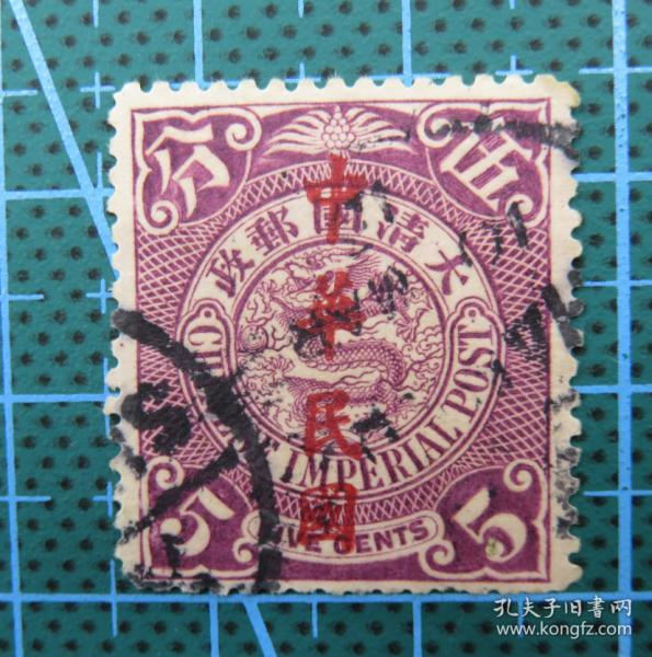 民普5楷体蟠龙邮票-面值伍分-信销票(销戳位置不同,随机发货1枚)
