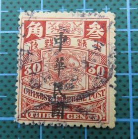 民普5楷体蟠龙邮票-面值叁角-信销票(销戳位置不同,随机发货1枚)